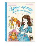 Аптулаева Т.Г. - Яркие месяцы моей беременности. Раскраска для будущих мам' обложка книги