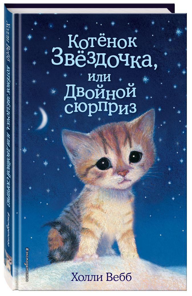 Холли Вебб - Котенок Звёздочка, или Двойной сюрприз (выпуск 22) обложка книги