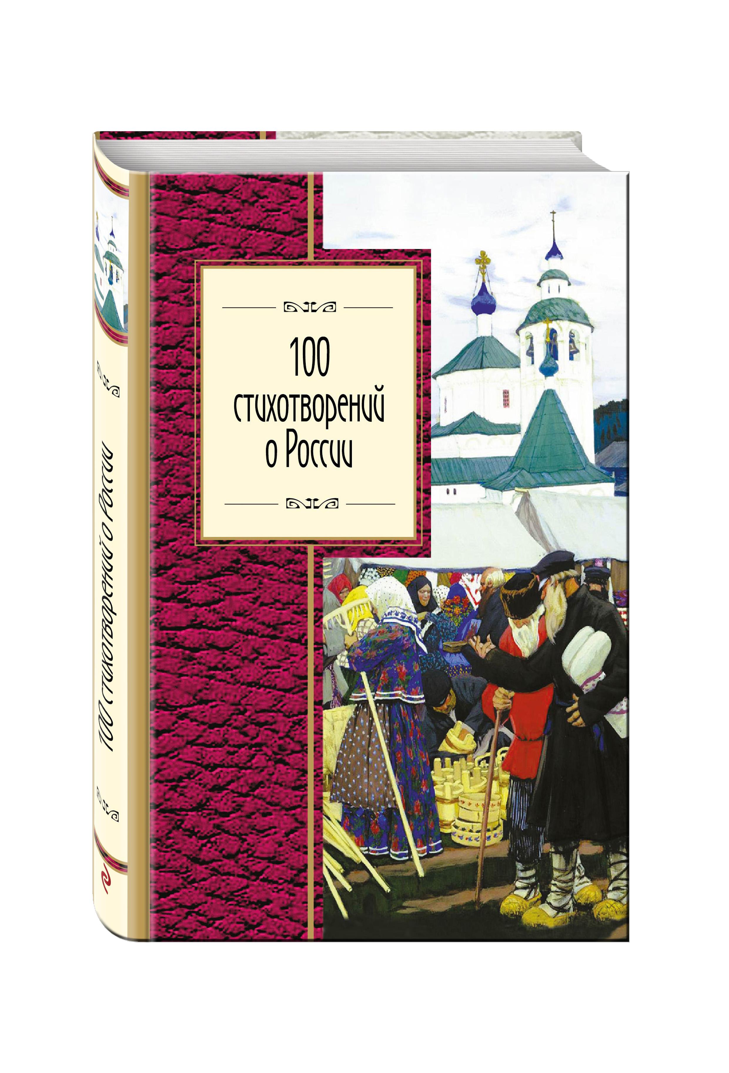 Пушкин А.С., Блок А.А., Ахматова А.А. и др. 100 стихотворений о России