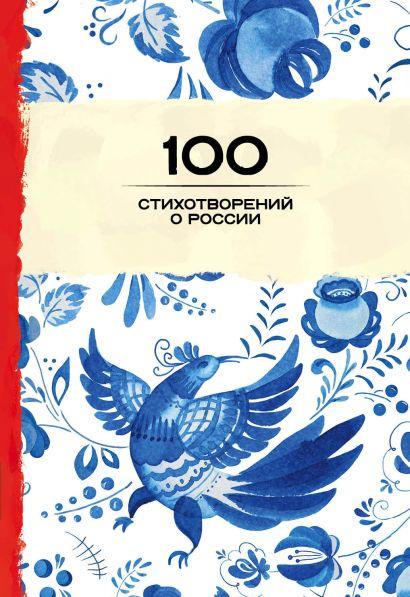 100 стихотворений о России - фото 1