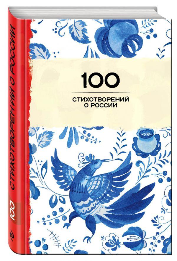 100 стихотворений о России Пушкин А.С., Блок А.А., Ахматова А.А. и др.