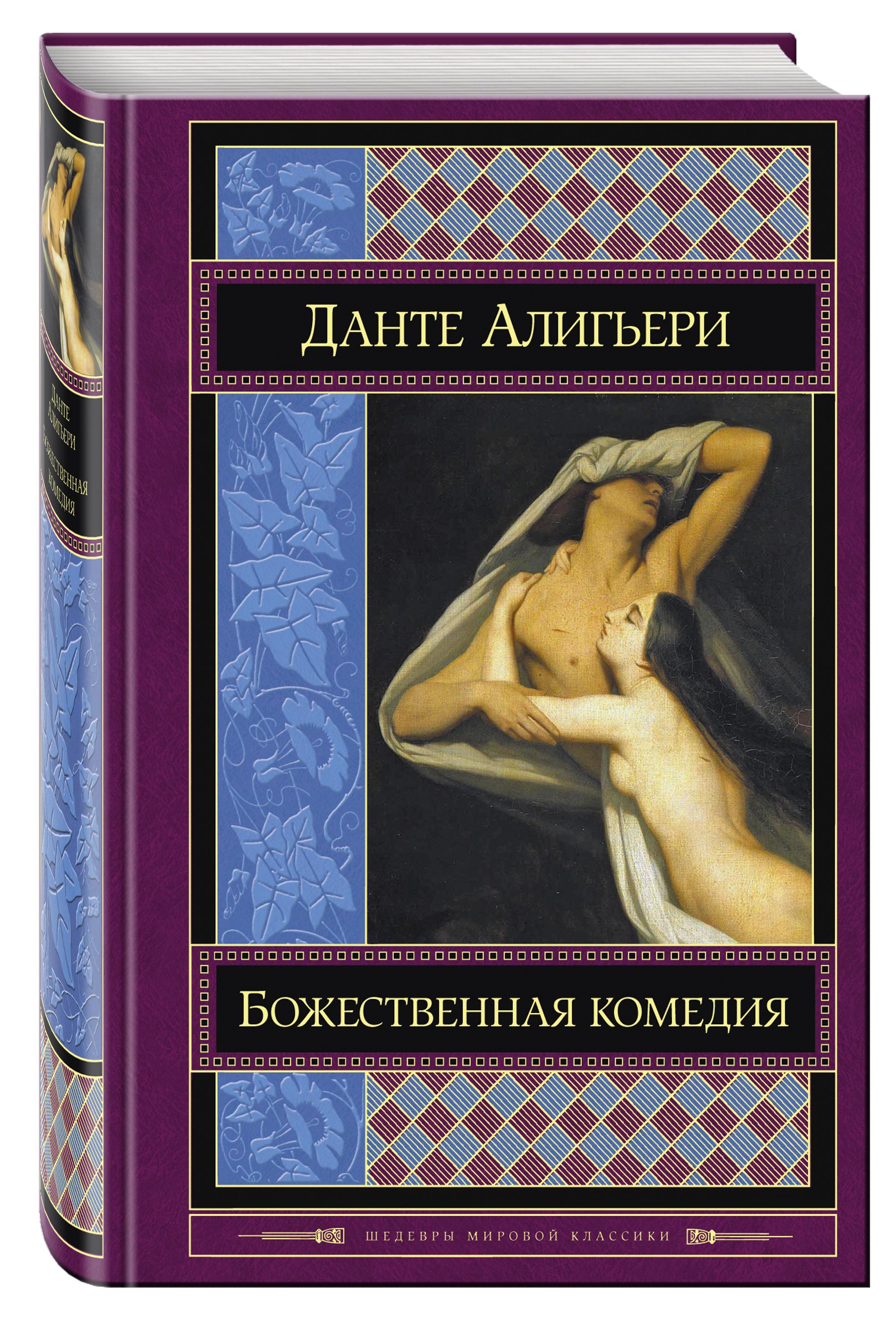 Данте Алигьери Божественная комедия ISBN: 978-5-699-88536-7 алигьери данте божественная комедия isbn 978 5 699 91526 2