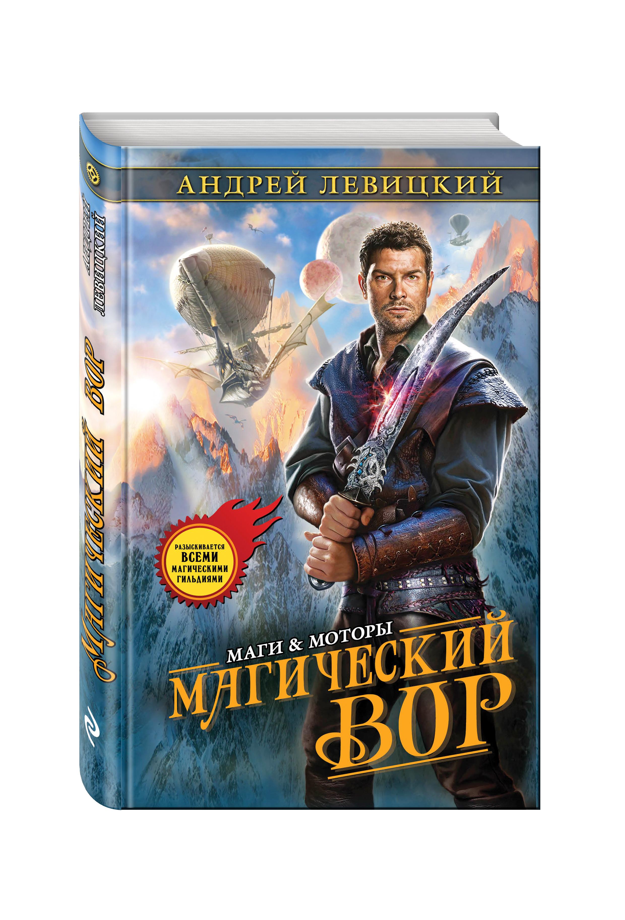 Андрей Левицкий Магический вор левицкий а магический вор