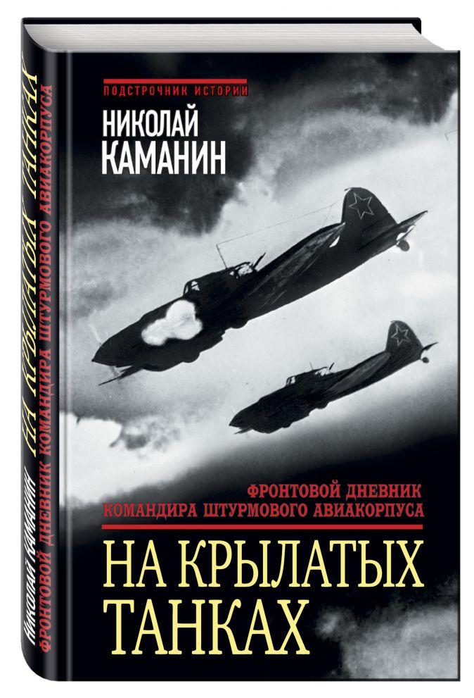Николай Каманин - На крылатых танках. Фронтовой дневник командира штурмового авиакорпуса обложка книги