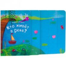 Книжка-лесенка. Кто живет в реке?