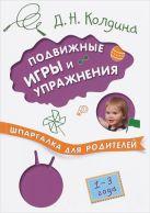 Шпаргалка для родителей. Подвижные игры и упражнения с детьми 1-3 лет