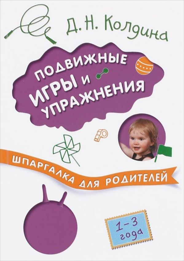 Шпаргалка для родителей. Подвижные игры и упражнения с детьми 1-3 лет Колдина Д. Н.