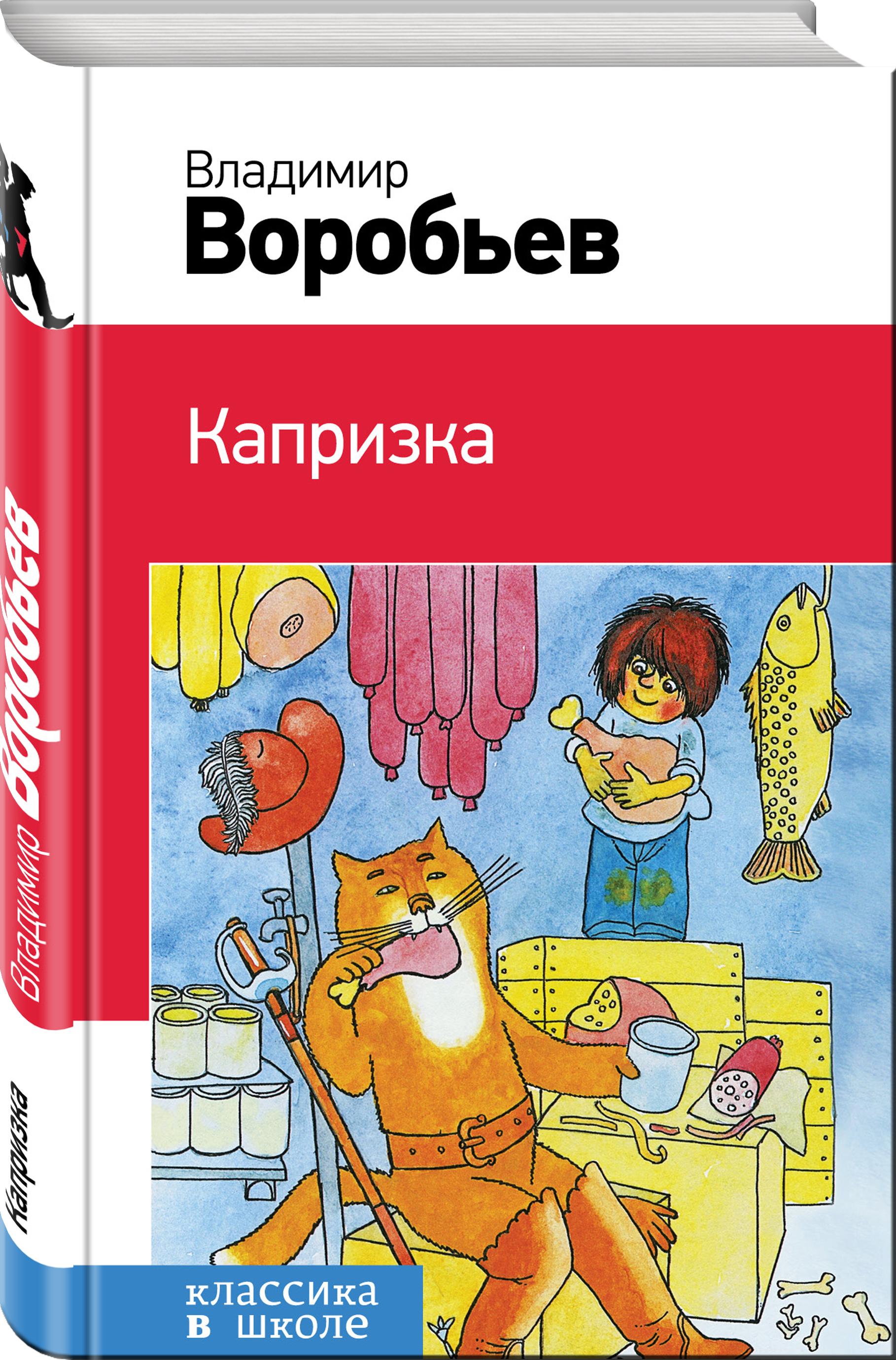 Владимир Воробьев Капризка владимир безбожный скоро сказка сказывается