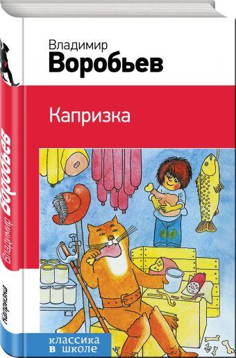 Капризка Воробьев В.И.