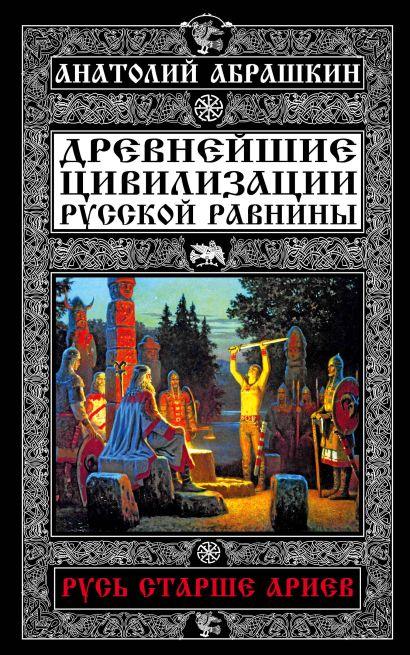 Русь старше ариев. Древнейшие цивилизации Русской равнины - фото 1