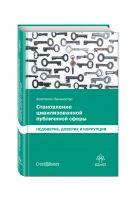 Папакостас А. - Становление цивилизованной публичной сферы' обложка книги