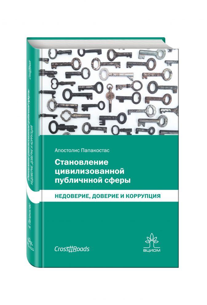 Папакостас А. - Становление цивилизованной публичной сферы обложка книги