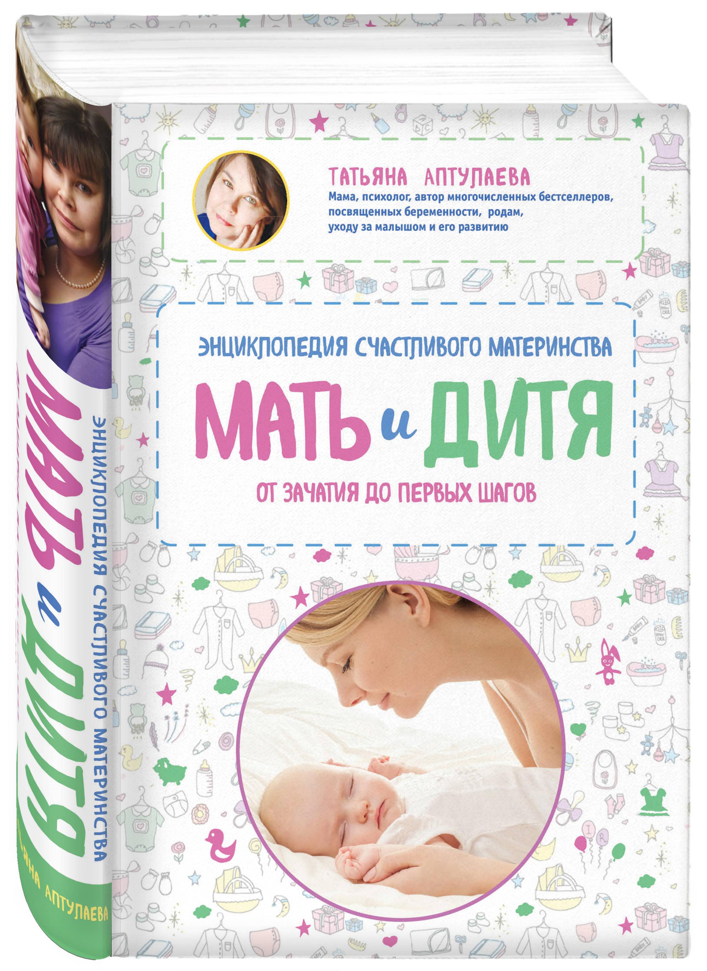 Татьяна Аптулаева Мать и дитя. Энциклопедия счастливого материнства от зачатия до первых шагов