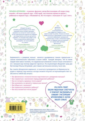 Мать и дитя. Энциклопедия счастливого материнства от зачатия до первых шагов Татьяна Аптулаева