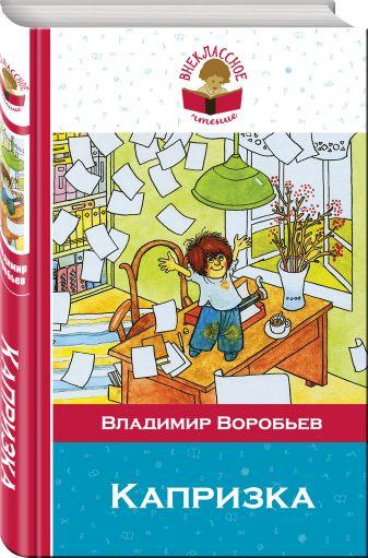 Владимир Воробьев - Капризка обложка книги
