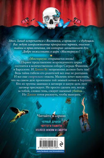 Чертоги памяти Джулиан Седжвик