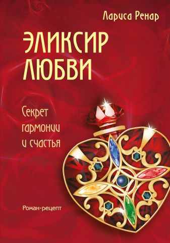 Лариса Ренар - Эликсир любви обложка книги