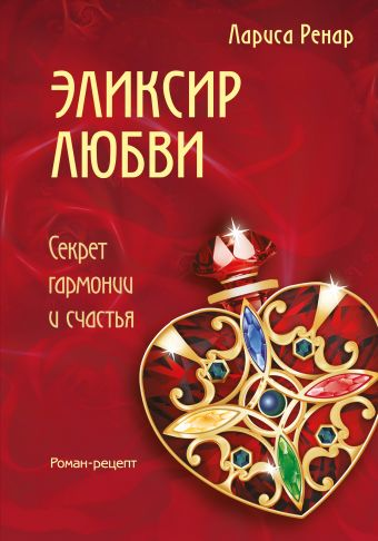 Эликсир любви Ренар Л.