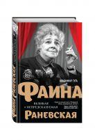Гуга Владимир - Фаина Раневская. Великая и непредсказуемая' обложка книги