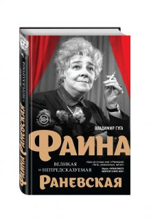 Фаина Раневская. Великая и непредсказуемая