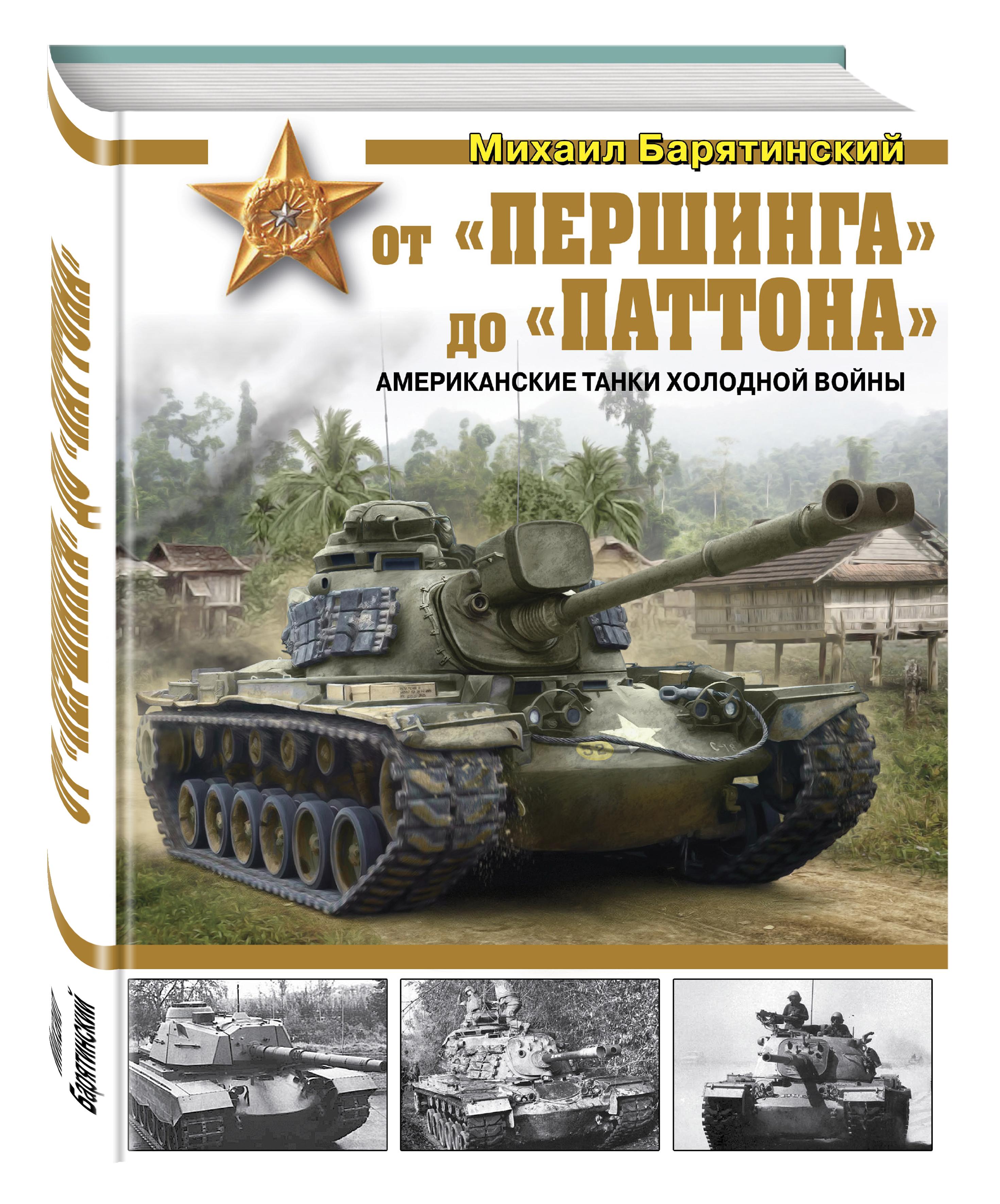 Барятинский М.Б. От «Першинга» до «Паттона». Американские танки Холодной войны хочу трактор т 25 с завода но незнаю где