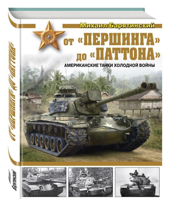 От «Першинга» до «Паттона». Американские танки Холодной войны Барятинский М.Б.