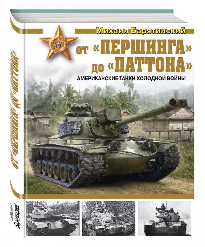От «Першинга» до «Паттона». Американские танки Холодной войны Михаил Барятинский