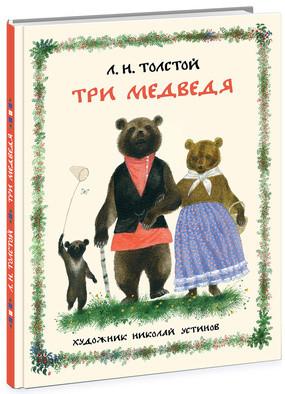 Три медведя. Толстой. 16г. Толстой Л.Н. (пересказ)