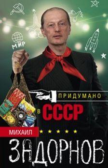 Придумано в СССР - фото 1