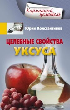Константинов Ю. - Целебные свойства уксуса обложка книги