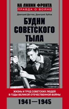 Будни советского тыла - фото 1