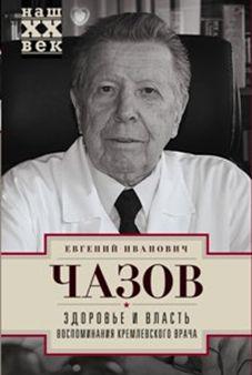 Чазов Е.И. - Здоровье и власть. Воспоминания кремлевского врача обложка книги
