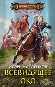 Масленков И.В. - Всевидящее око обложка книги