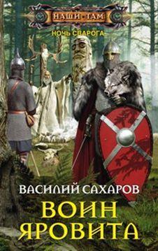 Сахаров В.И. - Воин Яровита обложка книги