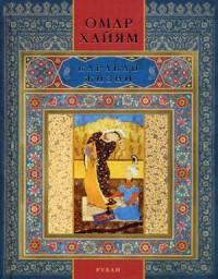 Караван жизни Омар Хайям