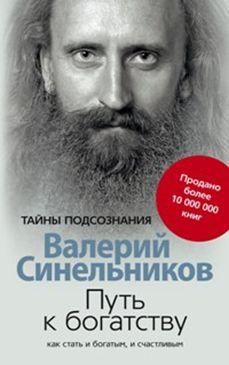 Синельников В.В. - Путь к богатству Как стать и богатым и счастливым обложка книги