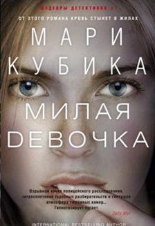 Кубика М - Милая девочка обложка книги