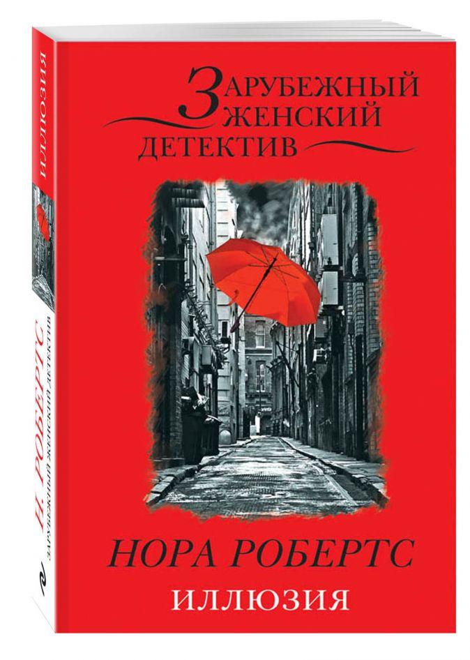 Нора Робертс - Иллюзия обложка книги