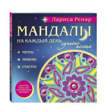 Лариса Ренар - Мандалы на каждый день лунного месяца (раскраски для взрослых) обложка книги