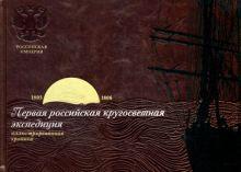 Библиотека РП. Первая российская кругосветная эспедиция. Иллюстрированная хроника