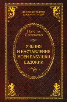 Учения и наставления моей бабушки Евдокии. Степанова Н.И.