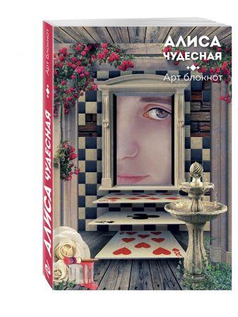 Арсентьева А.С. - Алиса чудесная обложка книги