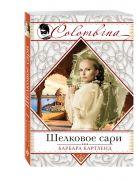 Картленд Б. - Шелковое сари' обложка книги