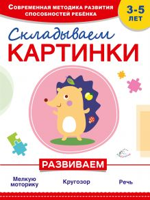 Современная методика развития способностей ребенка (обложка)