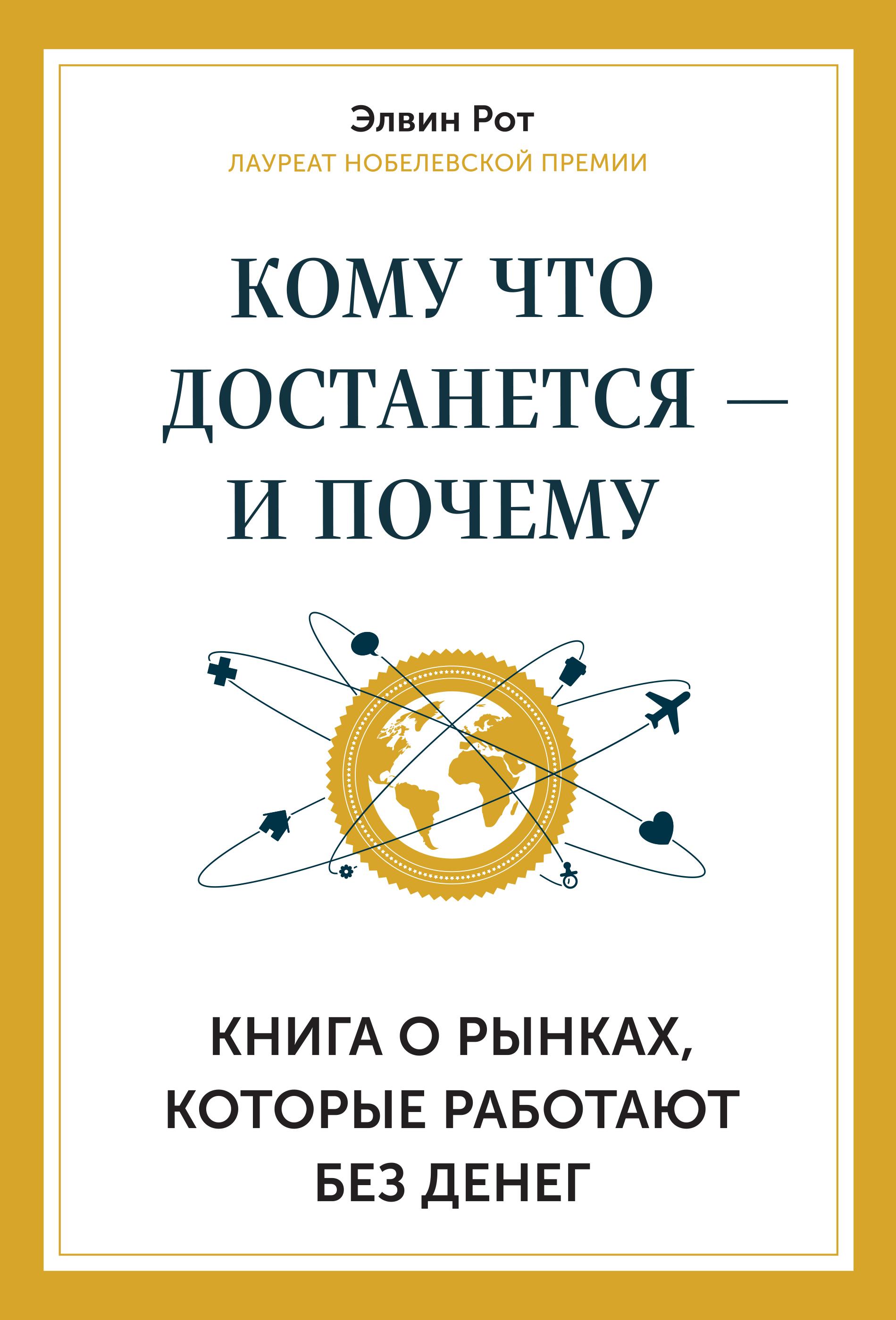 Кому что достанется - и почему. Книга о рынках, которые работают без денег от book24.ru