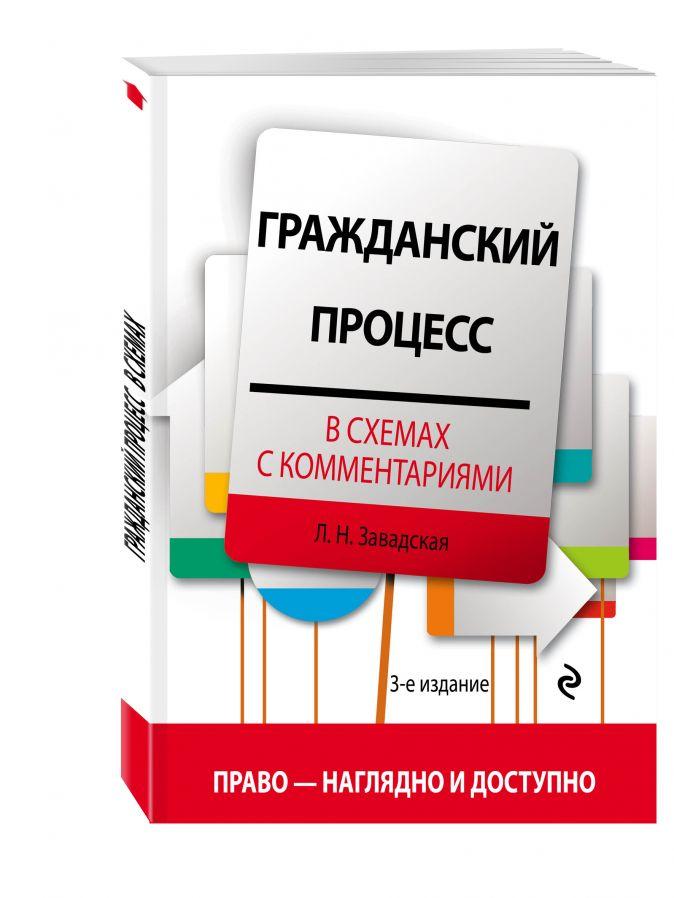 Завадская Л.Н. - Гражданский процесс в схемах с комментариями. 3-е издание. Исправленное и дополненное обложка книги