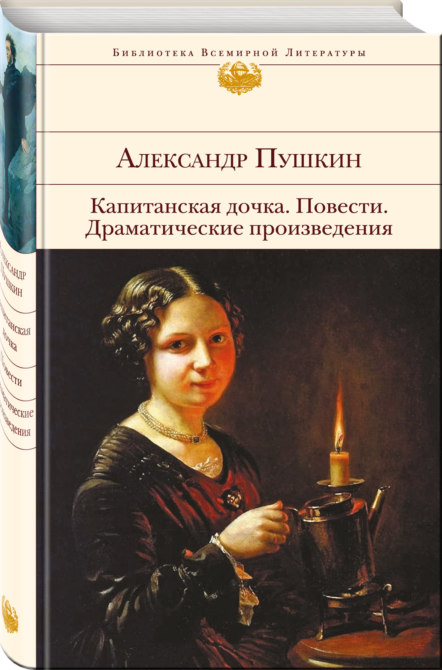 все цены на Александр Пушкин Капитанская дочка. Повести. Драматические произведения онлайн