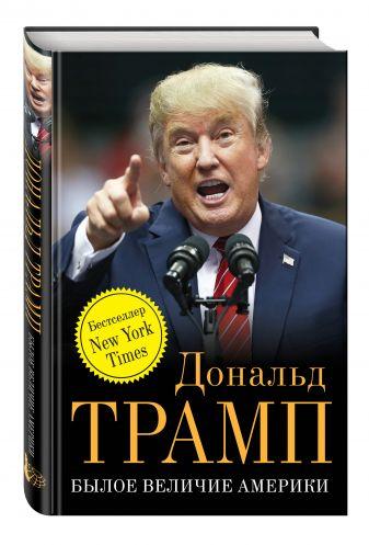 Дональд Трамп - Былое величие Америки обложка книги