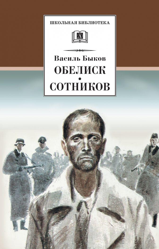 Быков - Обелиск. Сотников обложка книги