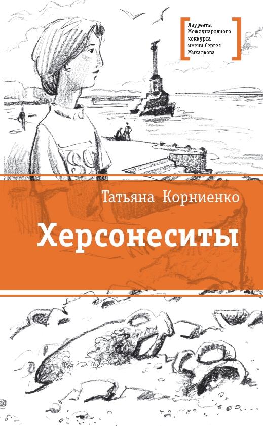 Херсонеситы Корниенко